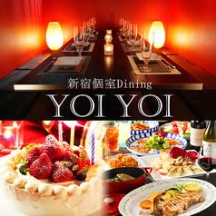 よいよい YOIYOI 新宿店の写真