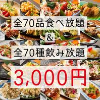 ★食べ放&飲み放⇒3000円