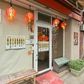 台湾料理 光春の雰囲気3