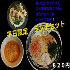 北海道らーめん 龍源 大泉店の写真
