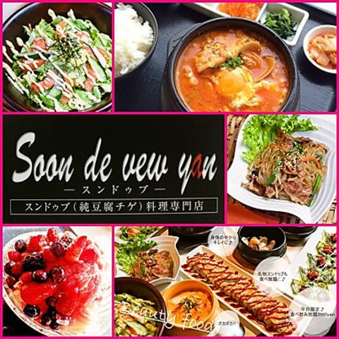 東京やロス、NYで大人気★『純豆腐チゲ』専門店!韓国美人の秘訣がココから…!!