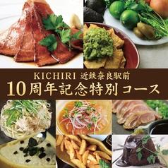 キチリ KICHIRI 近鉄奈良駅前店のコース写真