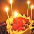 スタッフにあらかじめお渡しいただければ、サプライズでケーキを持って登場!お祝いの際は是非お気軽にご相談ください!※ご予約時にお伝え下さい。