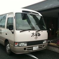 【無料送迎バス】10名様以上で送迎バス無料サービス