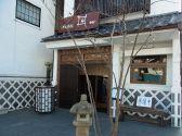草菴 別館の雰囲気3