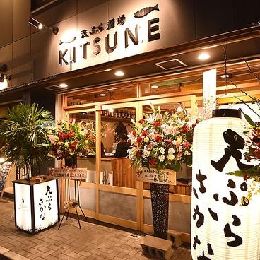 天プラとサカナ 天ぷら酒場 KITSUNE 東岡崎駅前店の雰囲気1