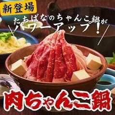 炭火焼と鍋料理 たちばな 阿倍野はなれ 新宿ごちそうビル