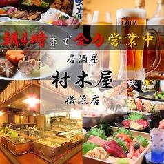 村木屋 横浜店の写真