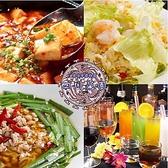 熱烈的中華 四川菜園 金山店の写真