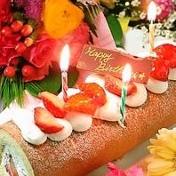 【誕生日・記念日】にオススメ♪