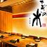 博多もつ鍋と博多水炊き なぎの木 青山店のロゴ