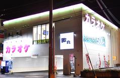 カラオケ歌丸 安慶名店の写真