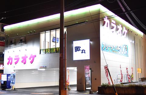 カラオケ歌丸 安慶名店