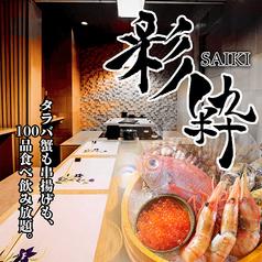 彩粋 saiki 名古屋駅店
