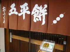 おふくろ 中津川の雰囲気1