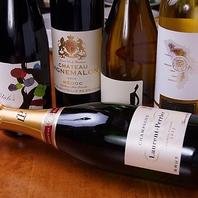 厳選した世界各国のワイン!