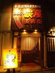 炭屋五兵衛 緑ヶ丘店の画像