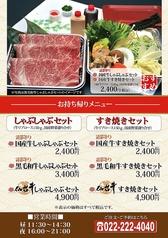 しゃぶ禅 仙台店のコース写真