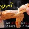 手羽先番長 名古屋錦店のおすすめポイント1