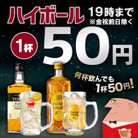 お得に歓送迎会♪ハイボールが何杯飲んでも1杯50円!