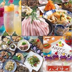 沖縄食堂 ハイサイ 梅田HEPナビオ店の写真