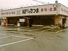 麺どころさつま 牧之原店の写真