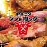 焼肉 ジント肉ックのおすすめポイント1