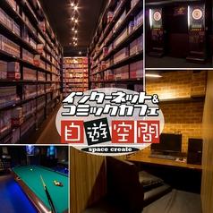 自遊空間 八王子駅前店の写真