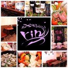 日本酒とワイン rinの写真