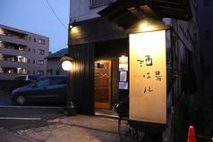 酒場ル 大江本町店の写真