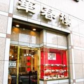 中華料理 華春楼の雰囲気3