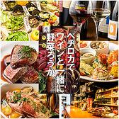 ベヂロカ BEJIROKA 名駅店
