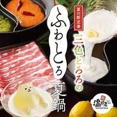 温野菜 東川口店の詳細