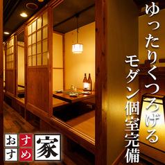 居酒屋 おすすめ家 新宿東南口店の雰囲気1