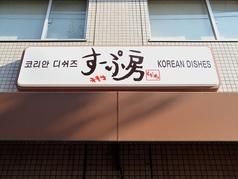 すーぷ房くだら湊川店のサムネイル画像