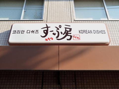 地下鉄上沢駅東口から徒歩4分のところにある、韓国家庭料理を気軽に楽しめるお店。
