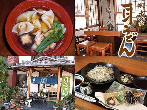 昭和9年創業の老舗。珍しい郷土食「耳うどん」を食べることができる店。