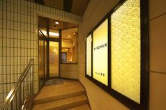 和食堂・寿司 廣半の雰囲気1
