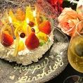 誕生日、記念日など大切な人へのサプライズは当店にお任せください♪サプライズ演出お手伝い、大歓迎です!全力でサポート致します!ケーキや花束、色紙のご用意も可能ですのでお気軽にご相談ください。※要予約。詳細は店舗にお問合せ下さい。