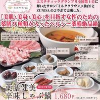 【ヘルシー薬膳鍋1,680円】9種の薬膳が入った絶品鍋