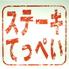 ステーキ てっぺい 新宿店のロゴ