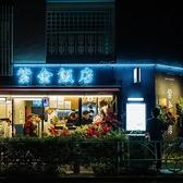 中華料理 紫金飯店 原宿店の雰囲気3