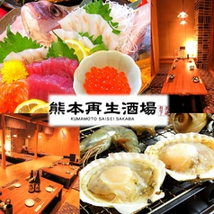 熊本再生酒場の写真