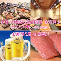築地 日本海 方南町店の画像