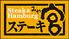 ステーキ宮 逗子店のロゴ