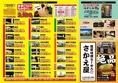 愛知県に大きく展開する会社