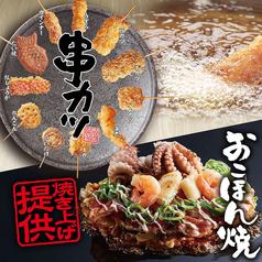 お好み焼本舗 仙台卸町店の写真