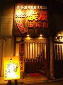 炭屋五兵衛 緑ヶ丘店の雰囲気2