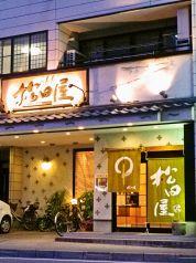 味劇場 松田屋の写真