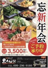 地鶏ダイニング 黒さん 鹿児島中央駅店の写真